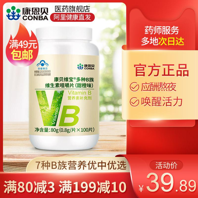 康恩貝B族ビタミンシート多種ビタミンb複合体b 1 b 6 b 2 b 12男女性vbビタミンb