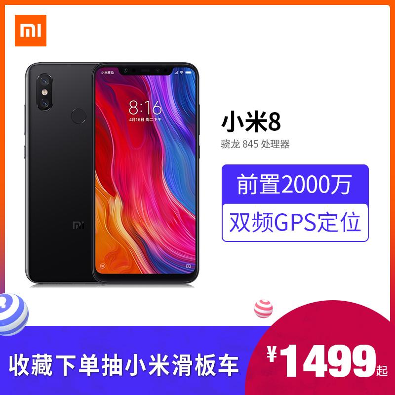 【小米8当天发低至1799元起送耳机】 Xiaomi/小米8 手机透明现货正品新官方旗舰店骁龙845青春另有小米cc9k20