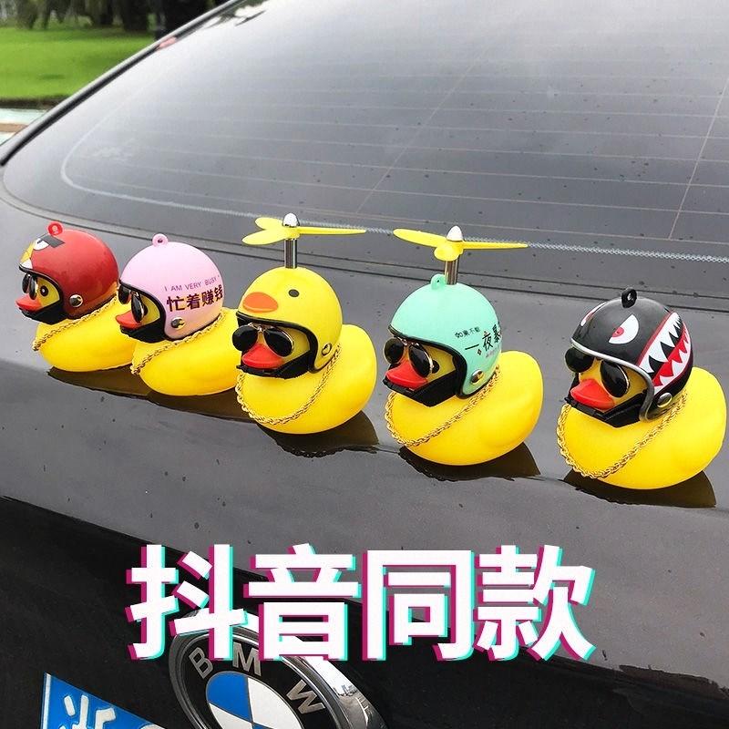 小黄鸭车载摆件自行车车头个性(用1元券)