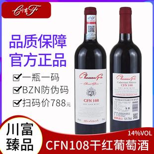 川富臻品CFN108双支装红酒2支装14度干红葡萄酒BZN防伪码一瓶一码