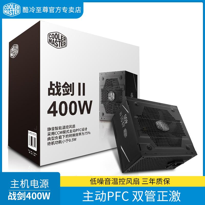 酷冷至尊战剑2代 400W电脑电源 台式机电源400w额定 主动式 静音