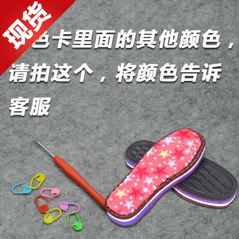 秋冬季男女儿童轮c胎鞋底手工中粗毛线钩针防滑耐磨勾拖鞋材料包
