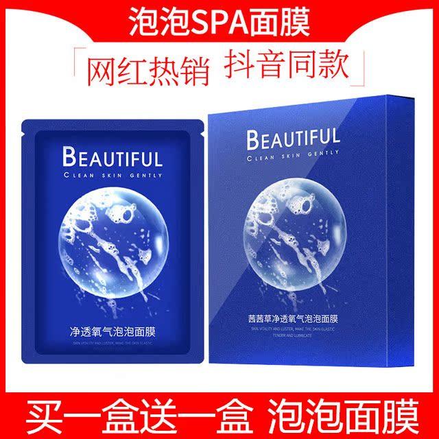 (用5元券)黑海盐烟酰胺泡泡面膜。