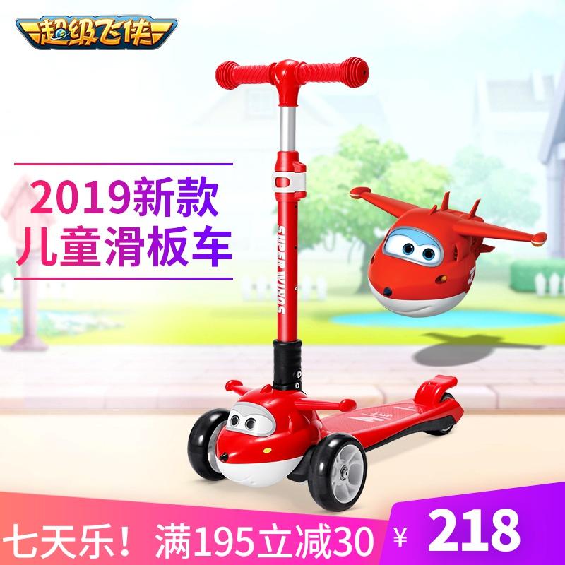 11月28日最新优惠超级飞侠滑板车2-3-6岁初学者单脚溜溜车小孩三轮踏板儿童滑滑车