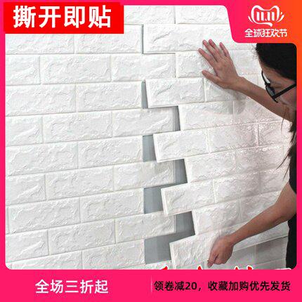 墙纸自粘环保无甲醛儿童房家用墙贴
