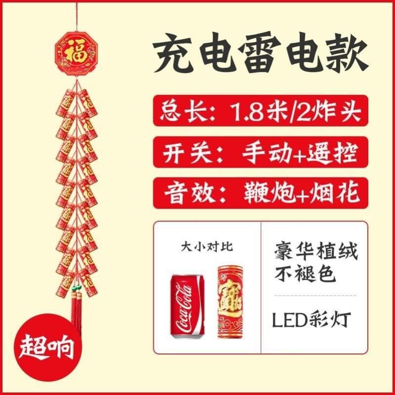 Led bride wedding fight 1.5 meters with sound plug-in free firecrackers props smoke free four head salute electronic firecrackers