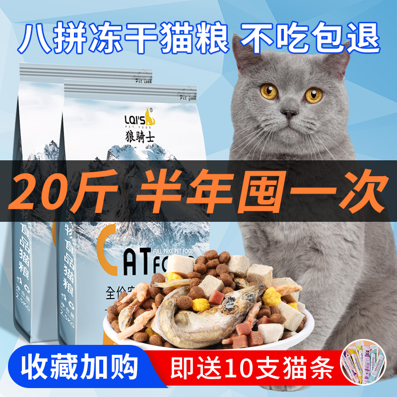 冻干猫粮20斤装10kg幼猫成猫流浪猫增肥发腮营养全价蓝猫十大品