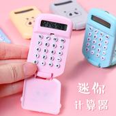可爱小号8位数计算器迷你便携糖果色小型韩国计算机随身小学生用个性创意时尚小猪粉色卡通会计专用女生韩版