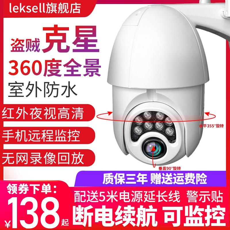 360度全景无线wifi摄像头家用室外防水高清夜视手机连接远程监控