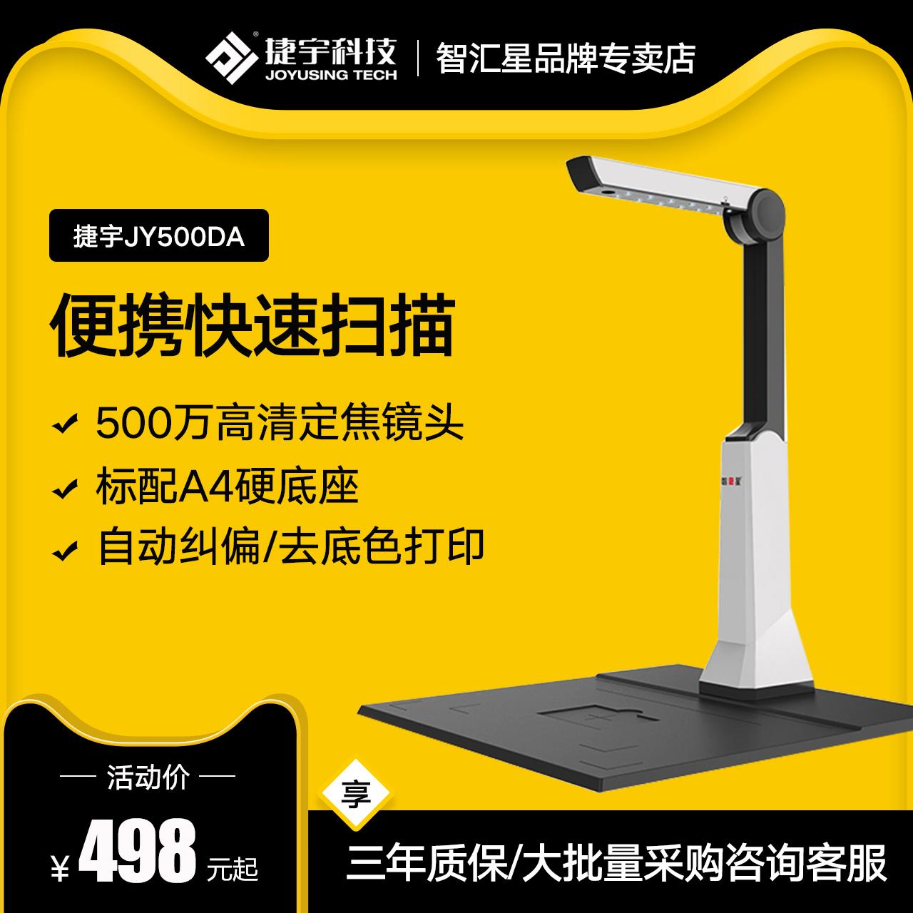 捷宇高拍仪A4-500D 高清500万像素拍照式A4文件高速扫描仪JY500DA