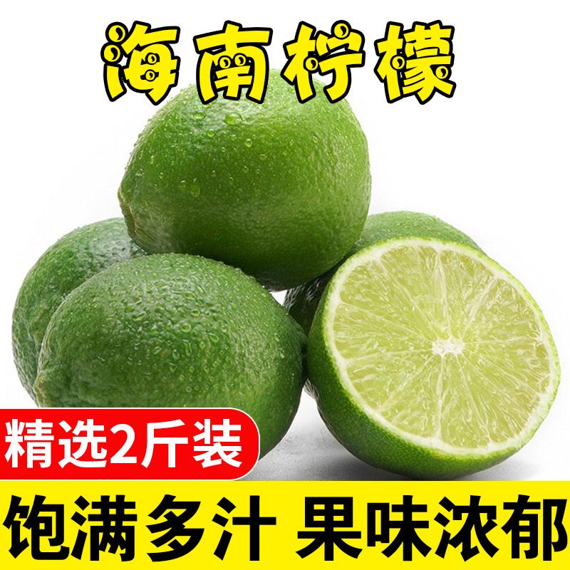 海南青柠檬2斤新鲜应季现摘时令水果香水柠檬青柠一级鲜柠檬包邮