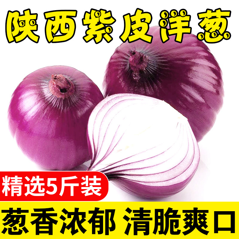 20 years of fresh vegetables with purple skin onion