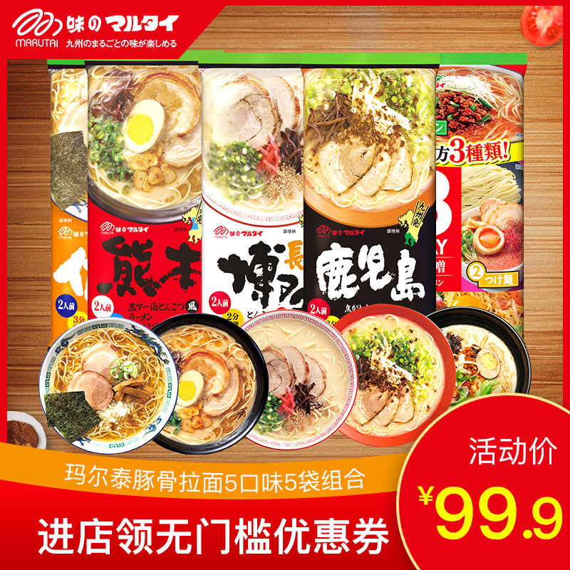 日本进口 Marutai/玛尔泰鹿儿岛熊本博多风味拉面 5口味5袋豚骨面