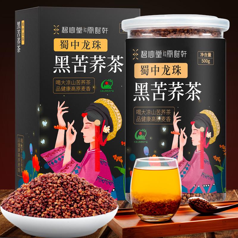 四川大凉山黑苦荞麦茶官方旗舰店正品罐装苦芥麦香型非特级大麦黄