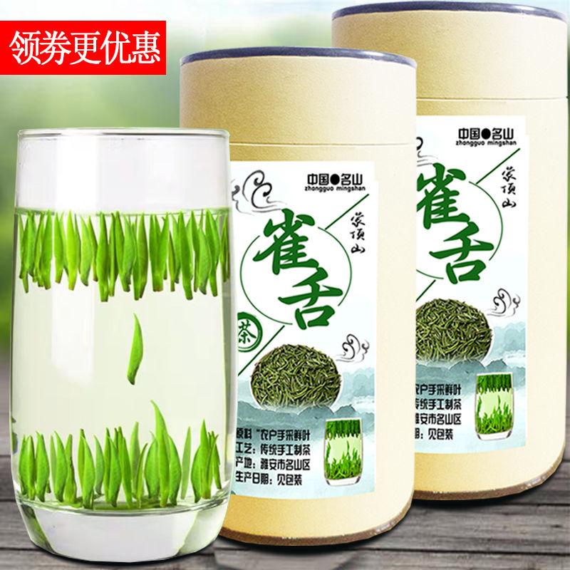 2020新茶  正宗雀舌茶叶特级 毛尖绿茶竹叶青茶-峨眉竹叶青(老邻家铺子特价区仅售38.61元)