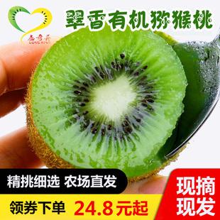 陕西翠香猕猴桃80g新鲜绿心狝猴应季水果当季现摘孕妇现季奇异果