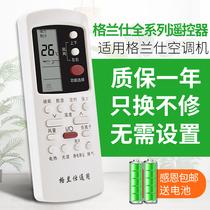 格兰仕空调遥控器万能通用全部原装GZ-50GB/GZ-31B03BKFR-26GW01D