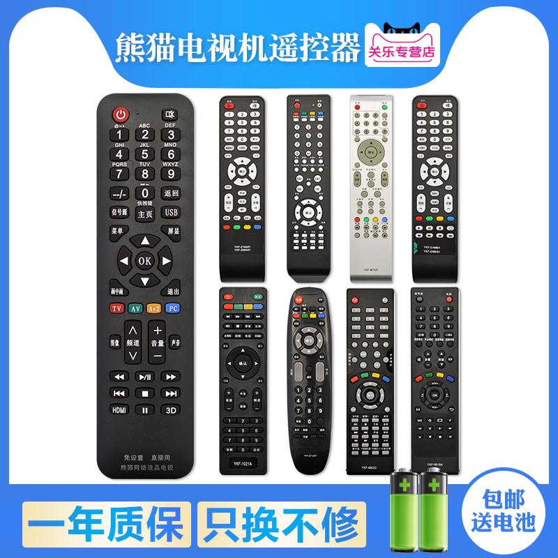 PANDA熊猫液晶网络电视机遥控器万能通用原装款 YKF-Z16A01 Z09E01 Z28A01 Z16B01 Z11A01/ A02  9010E/G
