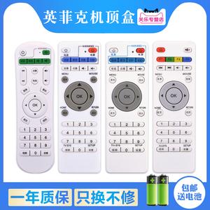适用于inphic/英菲克网络机顶盒遥控器电视播放器专用学习型万能通用i3i6i7i8i9i10I12I18关乐原装版