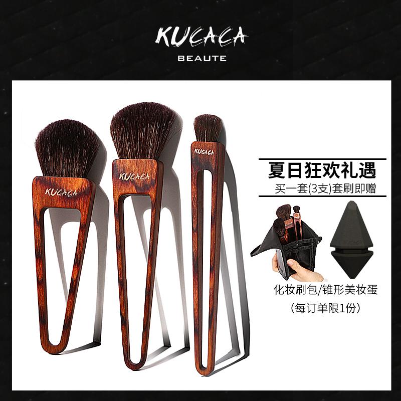 kucaca三角刷化妆刷动物毛修容刷斜角散粉刷高光刷眼影刷鼻影刷