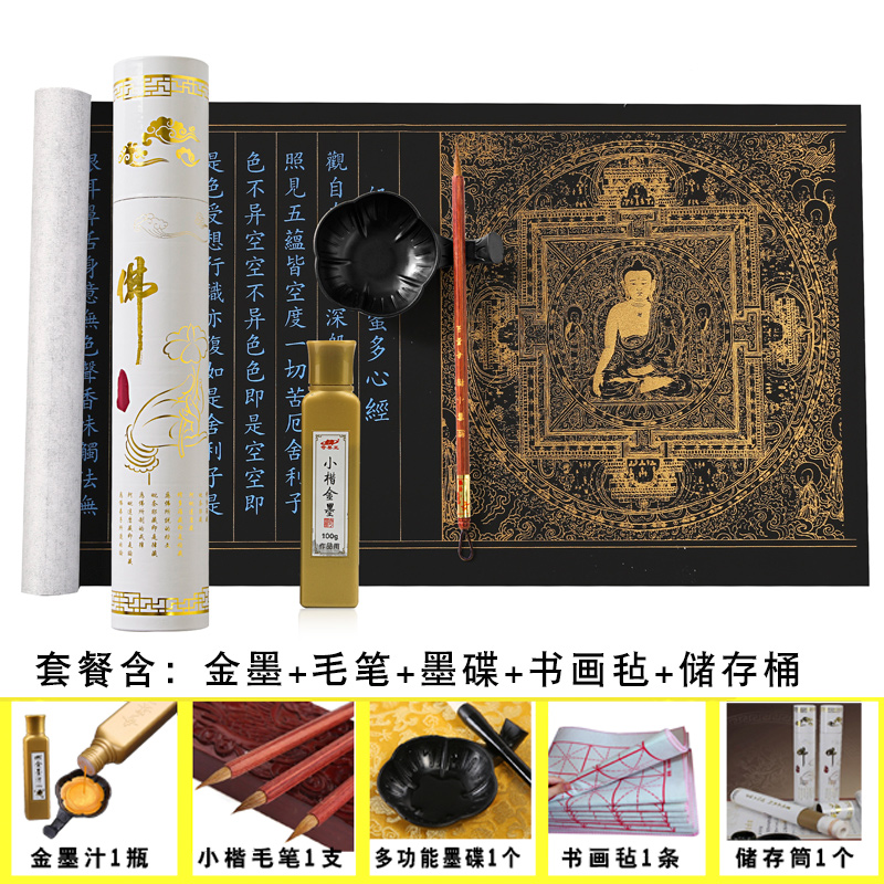 Hand copied Buddhist scriptures heart scriptures beginners course beautiful girls red ink calligraphy hardcover hand scroll 9-meter long Scripture scroll copy Xuan paper cultural supplies small regular script calligraphy practice paste