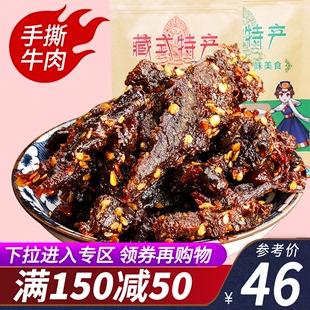 手撕牛肉干西藏特产牛肉干500g牦牛肉正宗麻辣耗牛内蒙古零食小吃