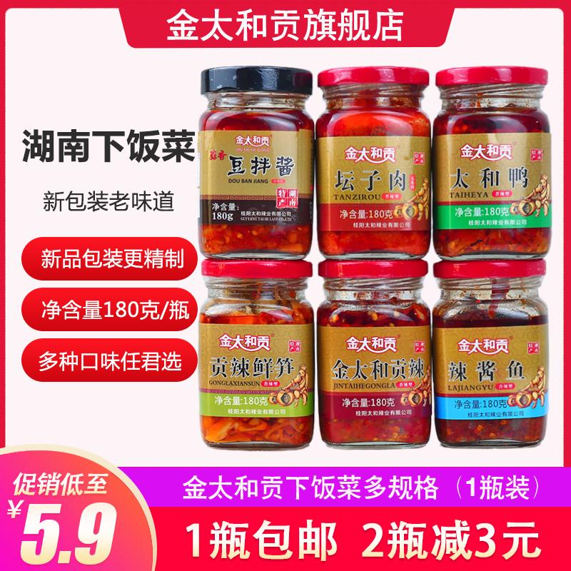 金太和贡坛子肉五花瘦肉罐装正宗太和鸭辣酱鱼湖南郴州特产下饭菜