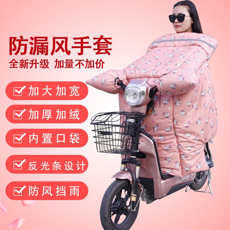 冬天小型电动摩托加厚加绒双面防水电瓶自行车防寒保暖挡风被冬季
