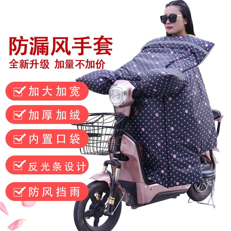 冬季加厚加绒小电动摩托车防寒保暖防水冬天连体电瓶自行车挡风被