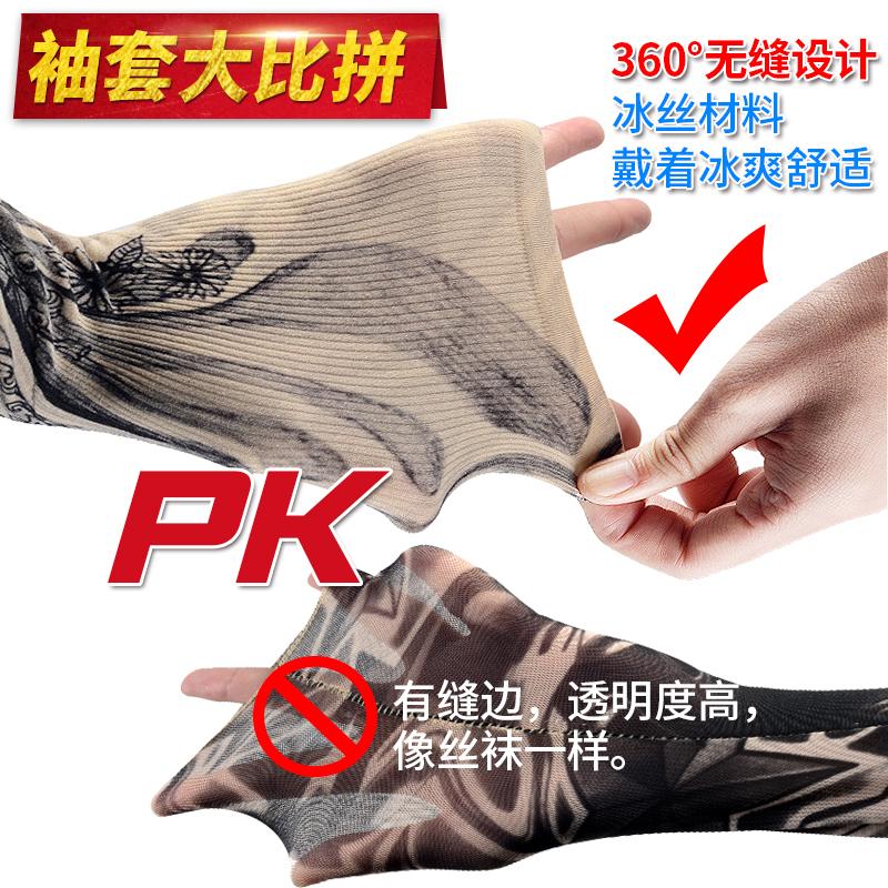 韩国花臂无缝护臂夏季骑行纹身袖套(非品牌)