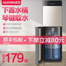 惠田饮水机家用制冷制热立式下置桶装水台式小型办公室全自动新款