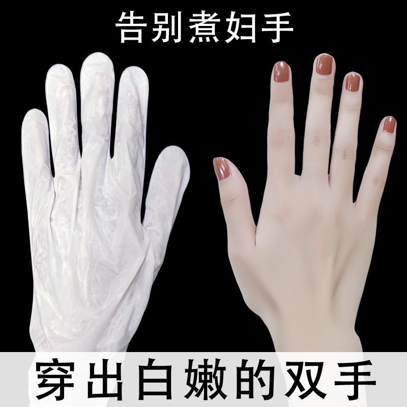 嫩白细嫩双手细纹护手套手霜手膜