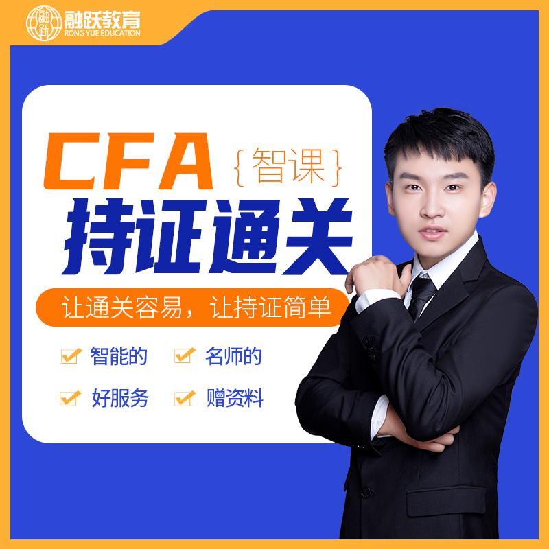 2020融跃CFA一级二级三级智课网课英文视频送notes教材习题计算器