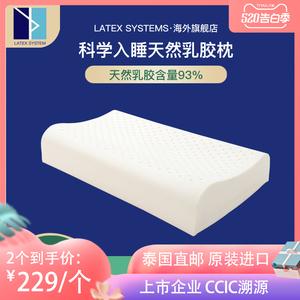 LATEX SYSTEMS泰国乳胶枕头原装进口单人男女高低枕护颈椎助睡眠