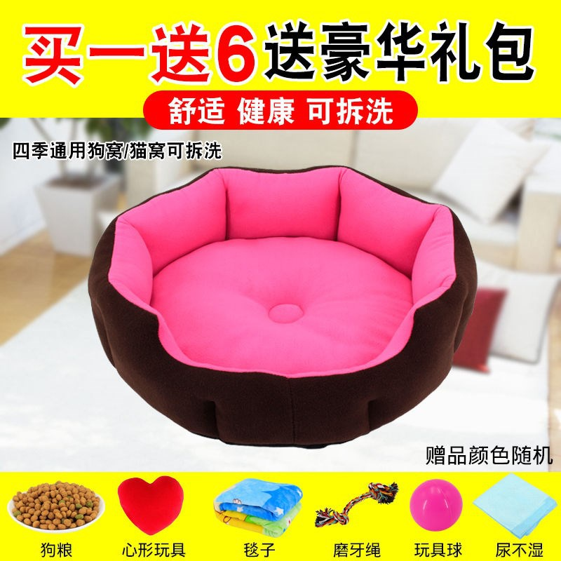 Cool mat, dog's nest, small dog, medium dog, Teddy, round nest, cat's nest, pet products can be removed and washed in autumn and winter, spring and summer