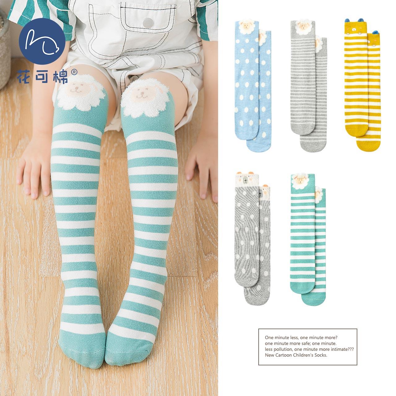 花可棉宝宝长袜婴儿女童纯棉秋冬儿童袜子过膝袜及中高筒袜堆堆袜