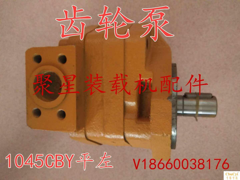厂家直销小型装载机铲车配件齿轮泵油泵原厂及其他机械五金