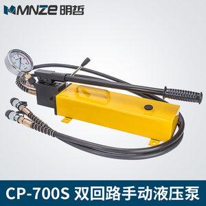 明哲CP-700S双回路手动泵 大油量液压泵 液压泵站双向泵