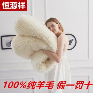 诚信恒原祥羊毛床垫100%澳洲纯羊毛褥子宿舍保暖学生加厚羊绒垫被