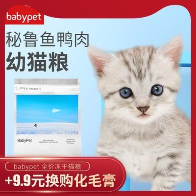 babypet幼猫粮2kg 秘鲁鱼鸭肉全价幼猫粮成猫幼猫主粮无谷天然粮