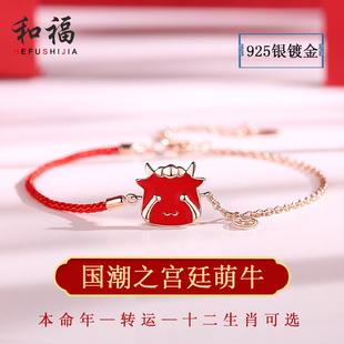 本命年礼物牛年红手绳红绳手链女纯银十二生肖属牛转运珠生日饰品图片