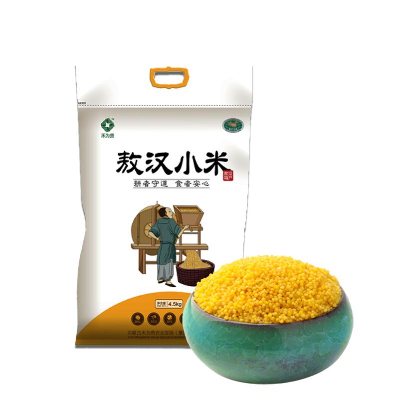 敖汉小米禾为贵2020黄金新小米 农家食用小米粥 月子米9斤装/袋