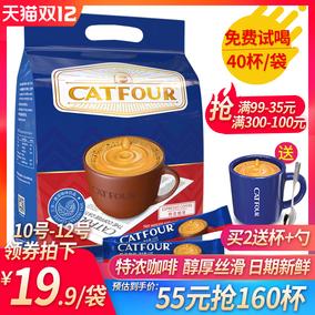 catfour特浓咖啡速溶三合一咖啡粉