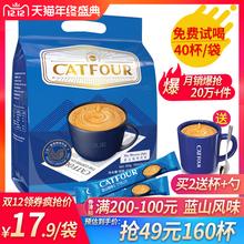袋Catfour咖啡蓝山风味咖啡三合一咖啡速溶咖啡粉饮品袋装40条杯