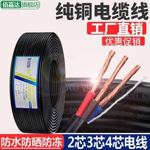 纯铜电源线二芯电线家用国标护套线