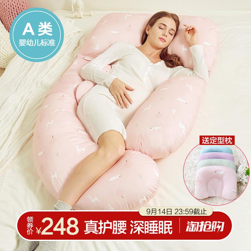 买三送一十月结晶孕妇枕头护腰枕侧睡枕U型枕多功能托腹抱枕睡觉用品四季