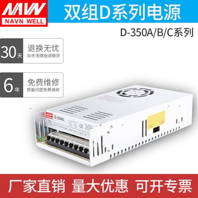 明伟双组输出大功率350W开关电源D-350A B C 5V22A/12V20A 24V10A