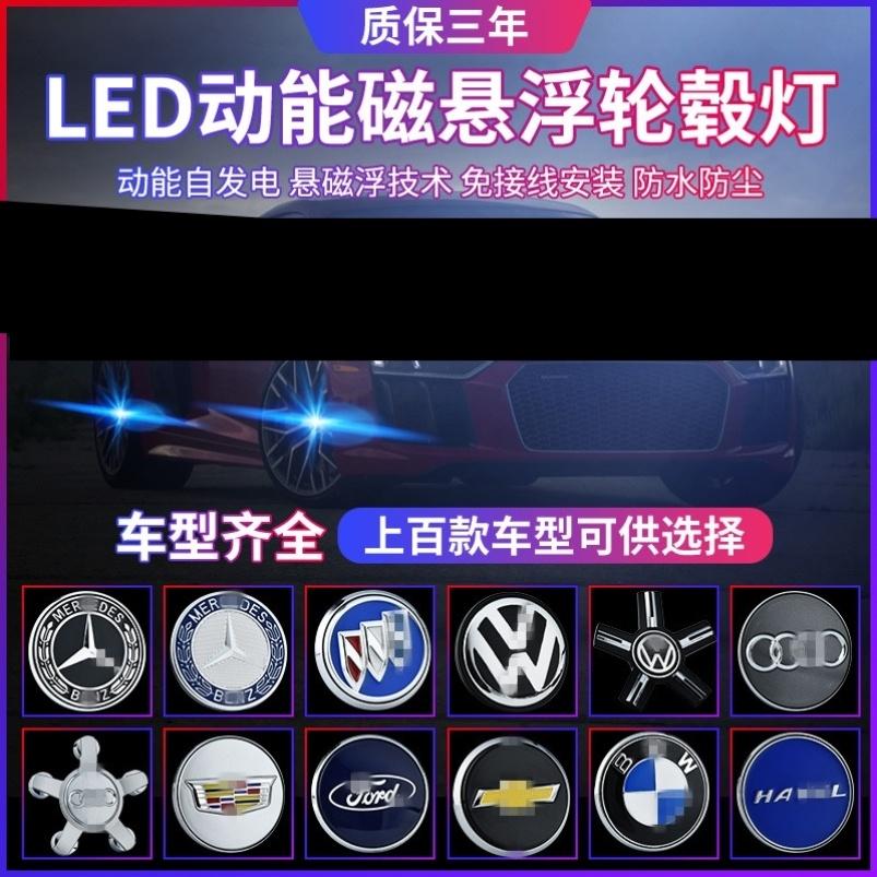 轱辘汽车灯升级电机外轮毂灯饰轮廓汽车磁悬浮轮毂灯吸盘式闪光灯
