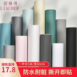 简约自贴纯色防水pvc温馨客厅墙纸