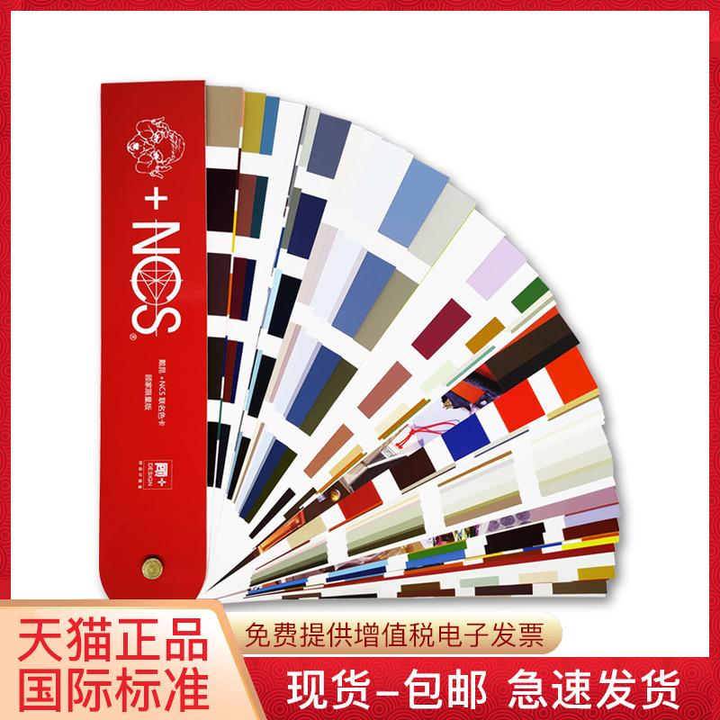 瑞典戴昆联名NCS色卡印刷涂料油漆平面设计广告服装家居专色色卡国际标准通用色彩体系顾家限量版ncs色卡配色